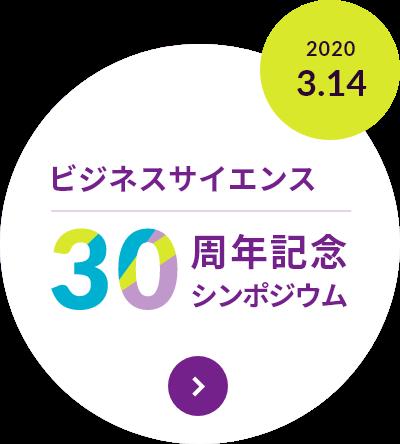 ビジネスサイエンス30thシンポジウム 2020.3.14